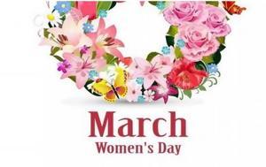 8 Μαρτίου Γιορτή, Γυναίκας, Bodegas, 8 martiou giorti, gynaikas, Bodegas