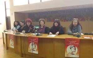 Βόλος, Πεντάμηνη, Δημοκρατικού Συλλόγου Γυναικών, volos, pentamini, dimokratikou syllogou gynaikon