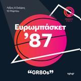 GR80s -, Ευρωμπάσκετ, 1987, Στέγη,GR80s -, evrobasket, 1987, stegi