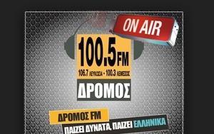 Λουκέτο, ΔΡΟΜΟΣ FM 100 5, louketo, dromos FM 100 5