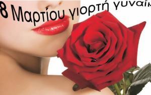 Κέρκυρα, Εκδηλώσεις, Ημέρα, Γυναίκας, kerkyra, ekdiloseis, imera, gynaikas