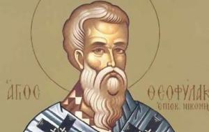 8 Μαρτίου, Εορτή, Οσίου Θεοφυλάκτου, Επισκόπου Νικομήδειας, 8 martiou, eorti, osiou theofylaktou, episkopou nikomideias