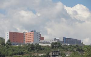 Καβάλα, Διεκδίκηση, Νοσοκομείου, Περιφερειακό, kavala, diekdikisi, nosokomeiou, perifereiako