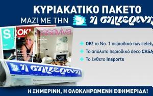Αυτή, Κυριακή, Premium Πακέτο, Σημερινής, afti, kyriaki, Premium paketo, simerinis