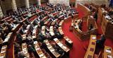 Επερώτηση, Βουλή, ΕΟΠΥΥ,eperotisi, vouli, eopyy