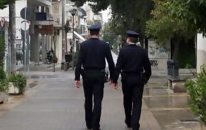 Ψάχνουν, Αστυνομικών Τμημάτων, Αmber Αlert, psachnoun, astynomikon tmimaton, amber alert