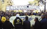 Συλλαλητήριο, ΑΕΚ, Αγιά Σοφιά,syllalitirio, aek, agia sofia