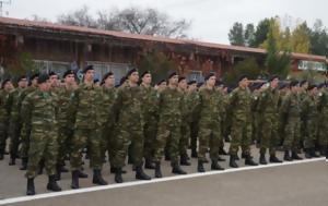 Κατάταξη Στρατού Ξηράς 2017, Β ΕΣΣΟ -, katataxi stratou xiras 2017, v esso -