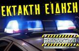 ΕΚΤΑΚΤΟ – Σοκ, Λάρισα, Βρέθηκε,ektakto – sok, larisa, vrethike