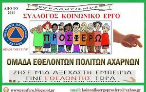 Κοινωνικό, Προσφέρω - Ομάδα, koinoniko, prosfero - omada