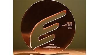 Χρυσό Ermis Award, ΓΝΩΜΗ, chryso Ermis Award, gnomi