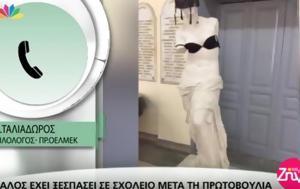 Σάλος, ΟΕΛΜΕΚ, Video, salos, oelmek, Video