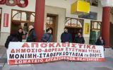 Διαμαρτυρία, Θεσσαλονίκη,diamartyria, thessaloniki