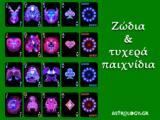 Ζώδια, Ποια,zodia, poia