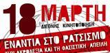 ΕΛΜΕ Χανίων, Σάββατο 18 Μάρτη, - Ολοι,elme chanion, savvato 18 marti, - oloi