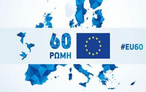 Εκδήλωση, 60η Επέτειο, Συνθηκών, Ρώμης, ekdilosi, 60i epeteio, synthikon, romis