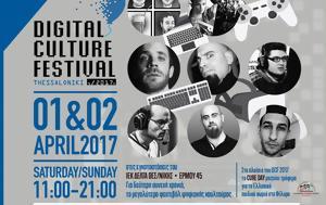 Έρχεται, Digital Culture Festival 2017, erchetai, Digital Culture Festival 2017
