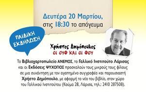 Δημόπουλος, Λάρισα, dimopoulos, larisa