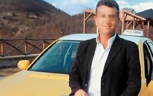 Νέα τροπή στην υπόθεση της δολοφονίας του ταξιτζή στην καστοριά