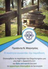 Επιμελητήριο Μαγνησίας, Παρουσίαση,epimelitirio magnisias, parousiasi