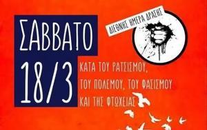 Ημέρα, Συλλαλητήριο, Αθήνα, 15 00, imera, syllalitirio, athina, 15 00