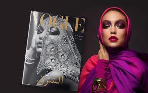 Τζίτζι Χαντίντ, Vogue, tzitzi chantint, Vogue
