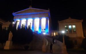 Απίστευτη, Εθνική Βιβλιοθήκη, apistefti, ethniki vivliothiki