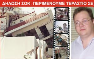 Δήλωση, Έρχεται, σεισμός, Ελλάδα, dilosi, erchetai, seismos, ellada