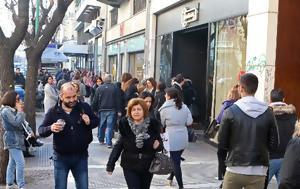 Δραματικό SOS, Τσίπρα, Θεσσαλονίκης, dramatiko SOS, tsipra, thessalonikis