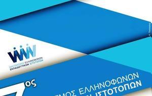 Αποτελέσματα Α, 8ου Διαγωνισμού Ελληνόφωνων Εκπαιδευτικών Ιστότοπων, apotelesmata a, 8ou diagonismou ellinofonon ekpaideftikon istotopon