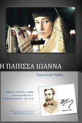 Πάπισσα Ιωάννα - Δωρεάν, Εμμανουήλ Ροΐδη,papissa ioanna - dorean, emmanouil roΐdi