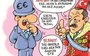 Τουρκίας, Αιγαίου, tourkias, aigaiou