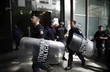 Διαμαρτυρία, Οικονομικών,diamartyria, oikonomikon