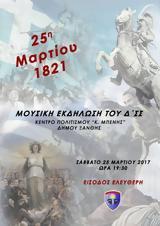 Μουσική, 25η Μαρτίου, ΔΣΣ,mousiki, 25i martiou, dss
