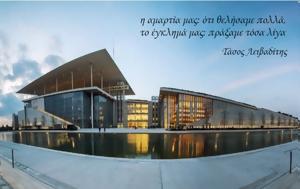 Γιορτάζοντας, Παγκόσμια Ημέρα Ποίησης, giortazontas, pagkosmia imera poiisis
