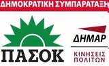 ΠΑΣΟΚ, Δυστυχώς,pasok, dystychos