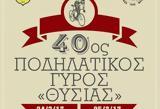 25 Μαρτίου, 40ος Ποδηλατικός Γύρος Θυσίας -, 358,25 martiou, 40os podilatikos gyros thysias -, 358