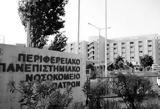 Αχαΐα, Ζεστό, Νοσοκομείων- Επιστρέφονται …,achaΐa, zesto, nosokomeion- epistrefontai …