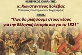 Πάτρα, Εκδήλωση, Εθνική Εορτή, Κωνσταντίνου Χολέβα,patra, ekdilosi, ethniki eorti, konstantinou choleva