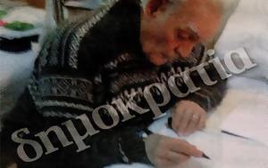 Τσοχατζόπουλος, – Δείτε, tsochatzopoulos, – deite