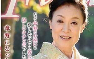 Αποσύρθηκε, Γιαπωνέζα, aposyrthike, giaponeza
