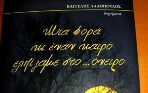 Λαδόπουλος, Μια, ladopoulos, mia