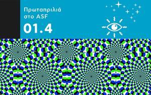 True, False Όλες, Athens Science Festival, Τεχνόπολη, True, False oles, Athens Science Festival, technopoli