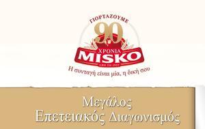 MISKO, Μεγάλο Επετειακό Διαγωνισμό, MISKO, megalo epeteiako diagonismo