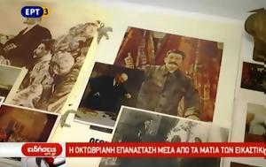 Έκθεση, ΚΜΣΤ, Οκτωβριανής Επανάστασης, ekthesi, kmst, oktovrianis epanastasis