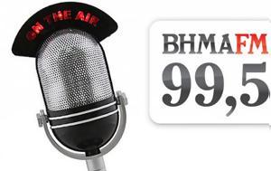 Αγωγή, Ψυχάρη, ΒΗΜΑ FM, agogi, psychari, vima FM