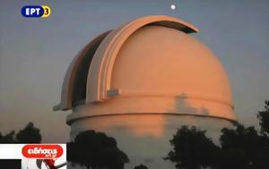 Αστεροσκοπείο, Γρεβενά, asteroskopeio, grevena
