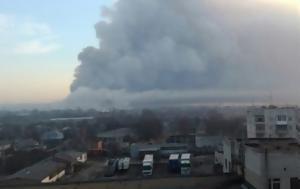 Ουκρανία, Εκρηξη, oukrania, ekrixi
