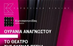 Παρουσίαση, Έλενας Πέγκα, Βιβλιοπωλείο Κωνσταντινίδης, parousiasi, elenas pegka, vivliopoleio konstantinidis