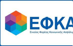 ΕΦΚΑ, Προθεσμία, 13 Απριλίου, Φεβρουαρίου, efka, prothesmia, 13 apriliou, fevrouariou